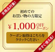 初めてのお買い物の方限定 \1,000OFF 全商品値引き対象! 本日ご注文の合計金額から値引きいたします。