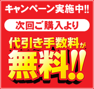 次回ご購入より代引き手数料無料!!キャンペーン実施中!!