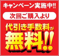次回ご購入より代引き手数料無料!!キャンペーン実施中!!