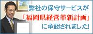 弊社の保守サービスが「福岡県経営革新計画」に承認されました!